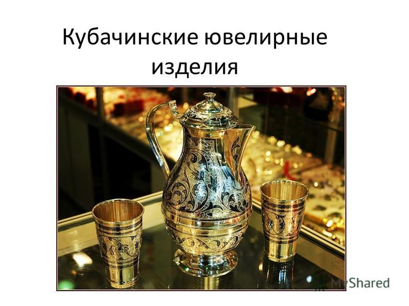 Кубачинские ювелирные изделия