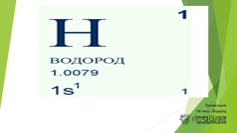 Презентация На тему : Водород Ученика 11А класса Богатова Михаила