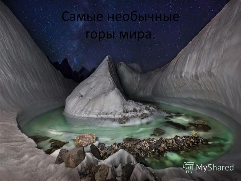 Самые необычные горы мира.