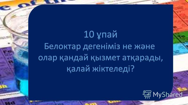 10 ұпай Белоктар дегеніміз не және олар қандай қызмет атқарады, қалай жіктеледі?
