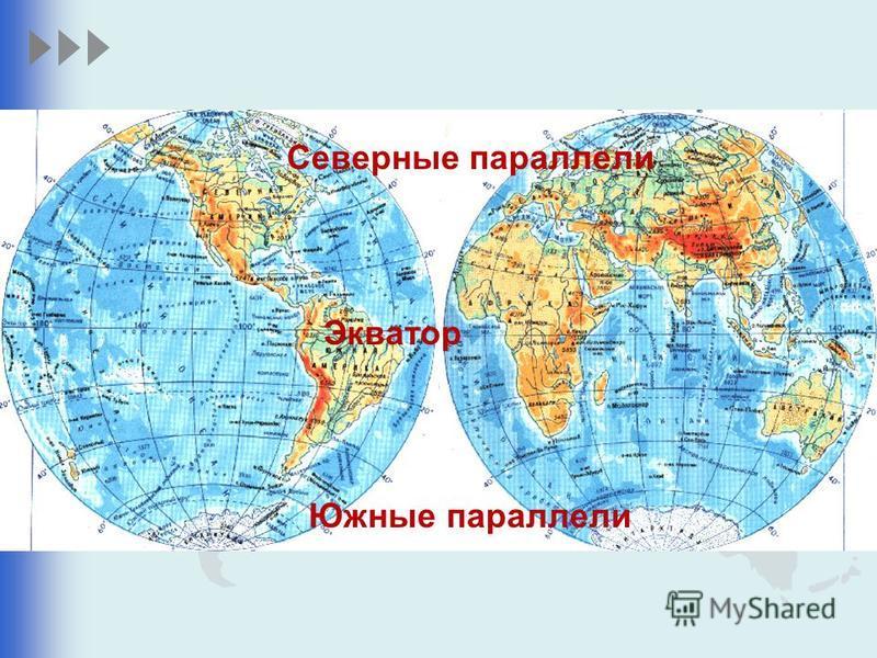 Северные параллели Южные параллели Экватор