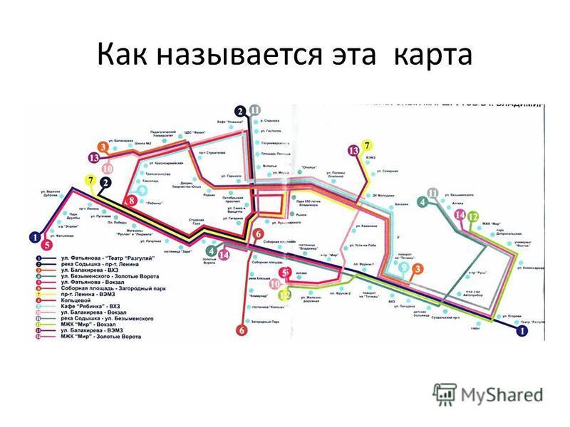 Как называется эта карта