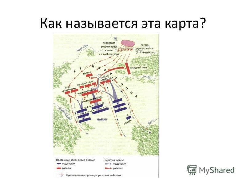 Как называется эта карта?
