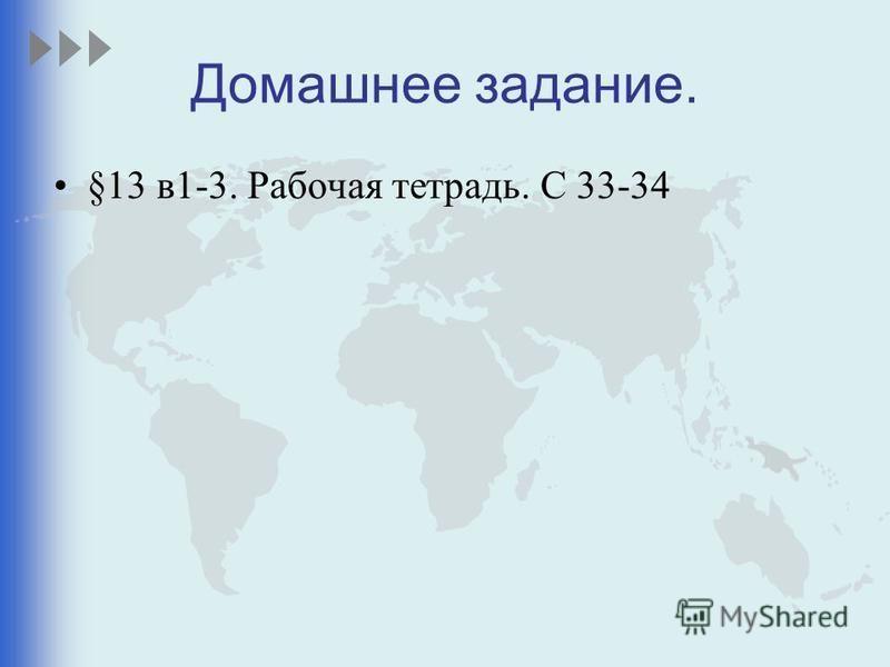 Домашнее задание. §13 в 1-3. Рабочая тетрадь. С 33-34