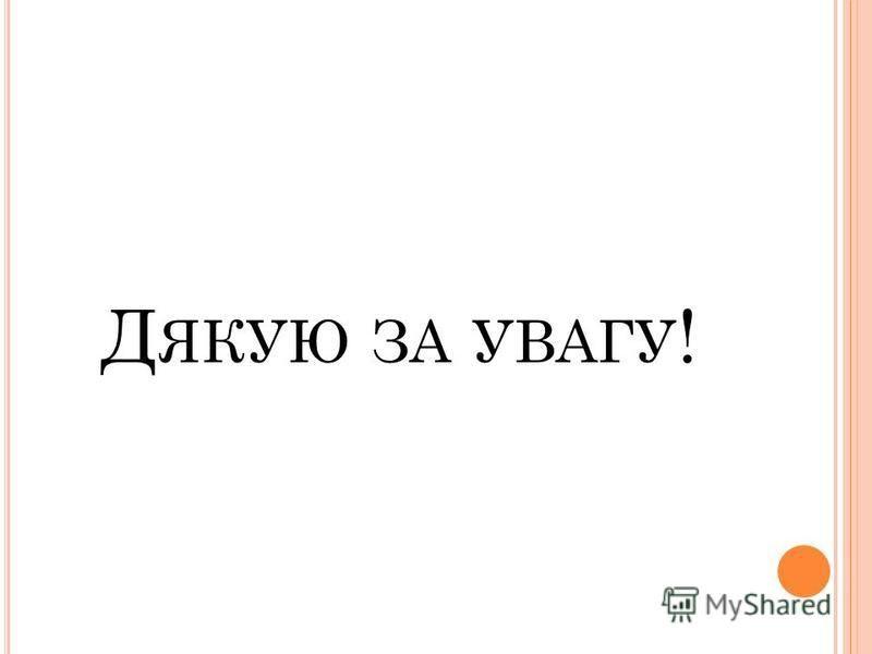 Д ЯКУЮ ЗА УВАГУ !