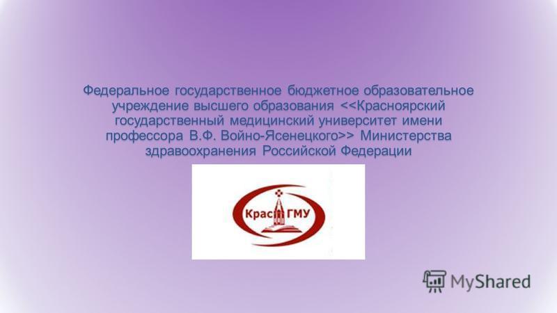 Федеральное государственное бюджетное образовательное учреждение высшего образования > Министерства здравоохранения Российской Федерации