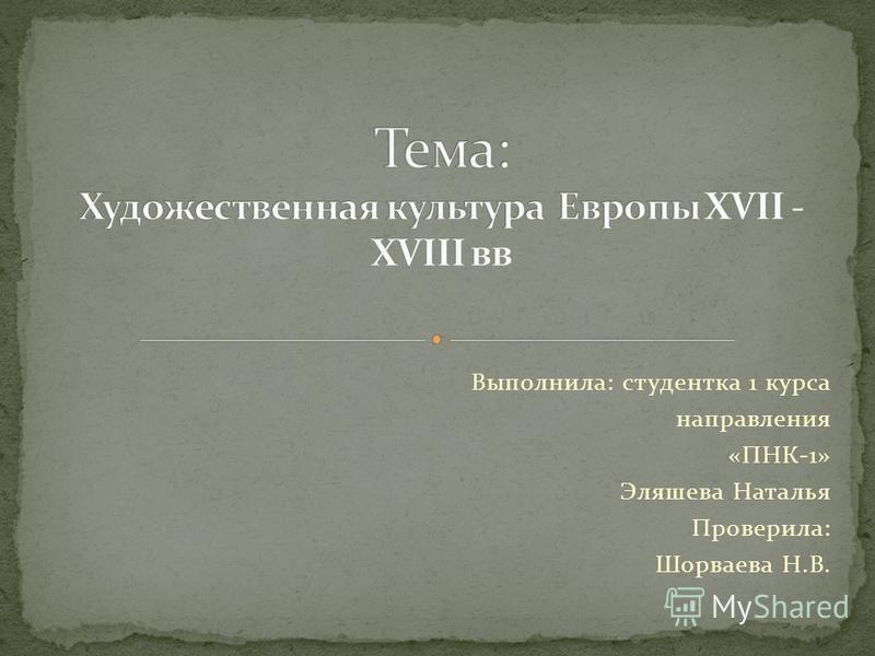 Выполнила: студентка 1 курса направления «ПНК-1» Эляшева Наталья Проверила: Шорваева Н.В.