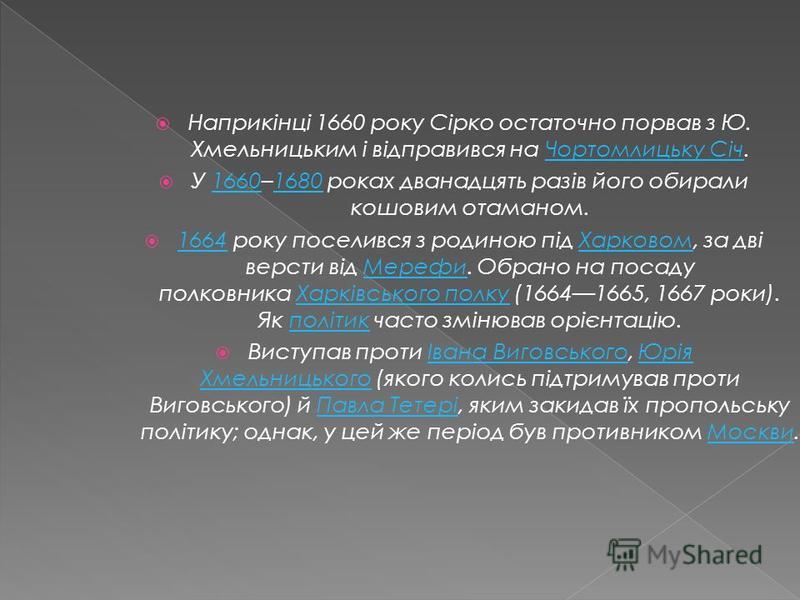 Прапор Харківського слобідського козацького полку. Наприкінці 1660 року Сірко остаточно порвав з Ю. Хмельницьким і відправився на Чортомлицьку Січ.Чортомлицьку Січ У 1660–1680 роках дванадцять разів його обирали кошовим отаманом.16601680 1664 року по