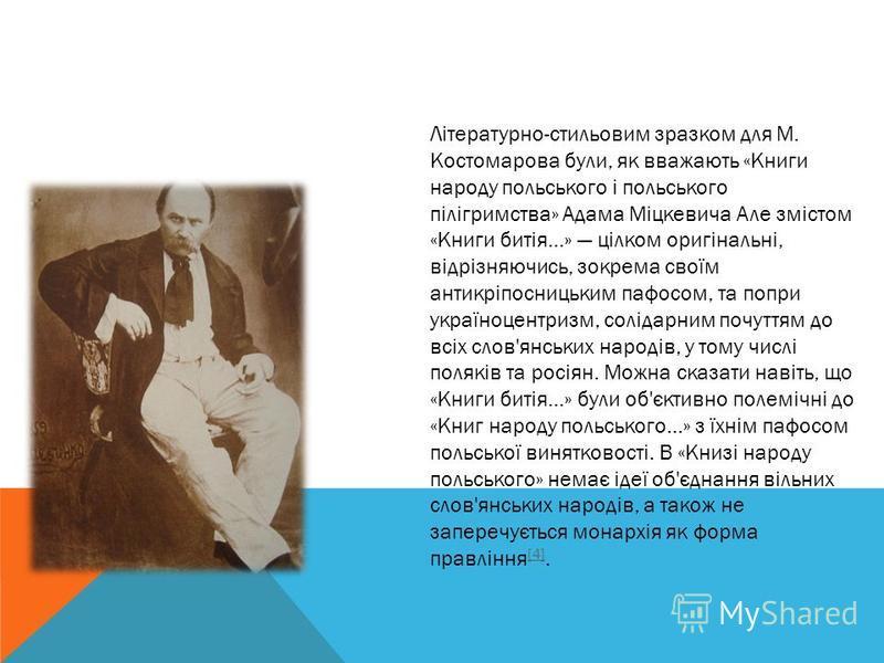 Літературно-стильовим зразком для М. Костомарова були, як вважають «Книги народу польського і польського пілігримства» Адама Міцкевича Але змістом «Книги битія…» цілком оригінальні, відрізняючись, зокрема своїм антикріпосницьким пафосом, та попри укр