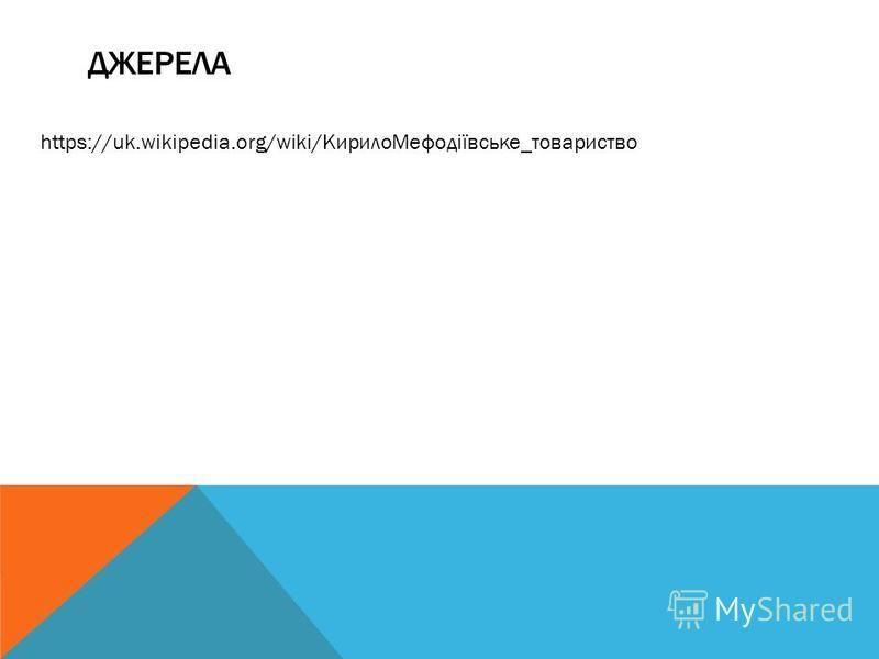 ДЖЕРЕЛА https://uk.wikipedia.org/wiki/КирилоМефодіївське_товариство
