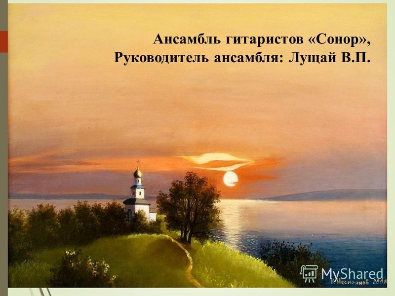 Ансамбль гитаристов «Сонор», Руководитель ансамбля: Лущай В.П.