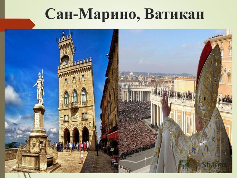 Сан-Марино, Ватикан