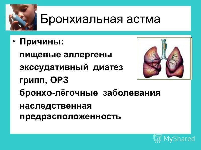 Бронхиальная астма Причины: пищевые аллергены экссудативный диатез грипп, ОРЗ бронхо-лёгочные заболевания наследственная предрасположенность