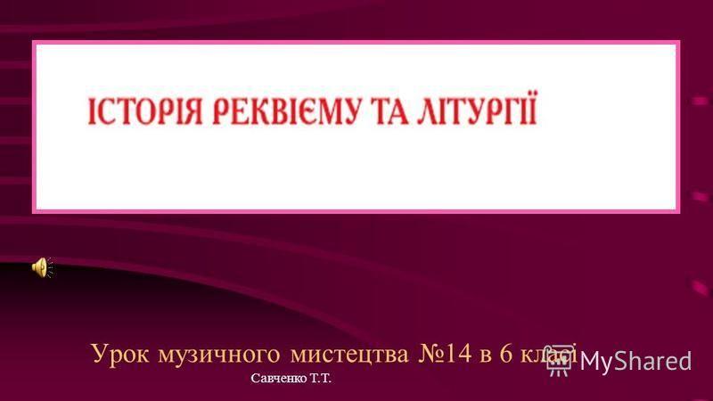 Урок музичного мистецтва 14 в 6 класі Савченко Т.Т.