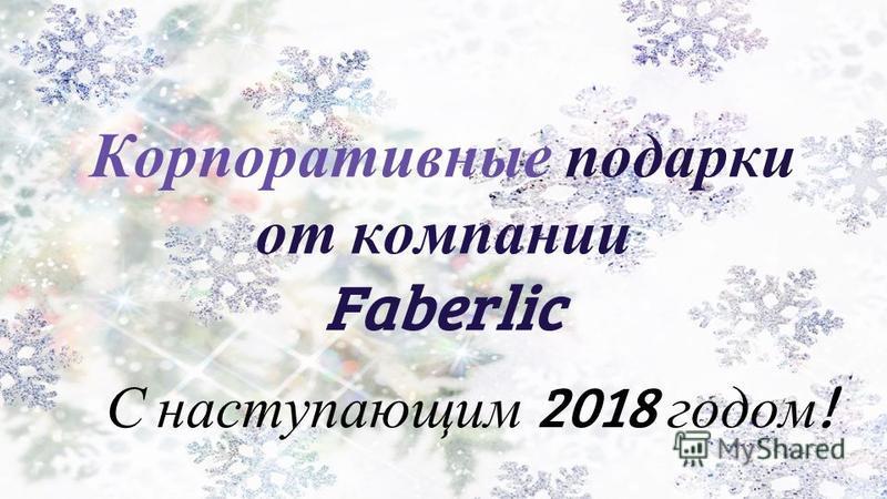 Корпоративные подарки от компании Faberlic С наступающим 2018 годом !