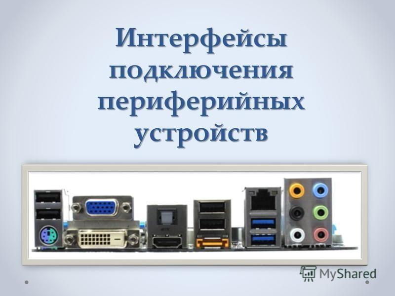 Интерфейсы подключения периферийных устройств