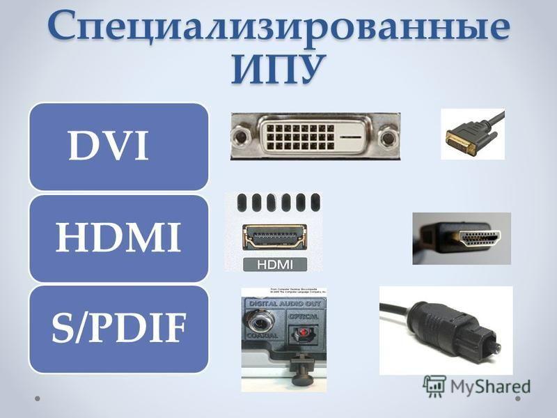 Специализированные ИПУ DVI HDMIS/PDIF