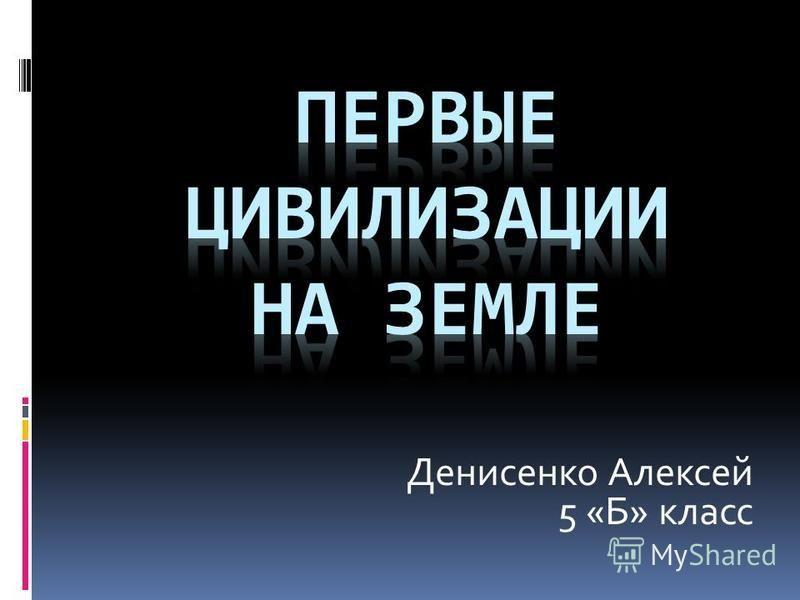Денисенко Алексей 5 «Б» класс