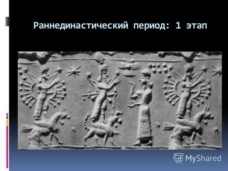 Раннединастический период: 1 этап