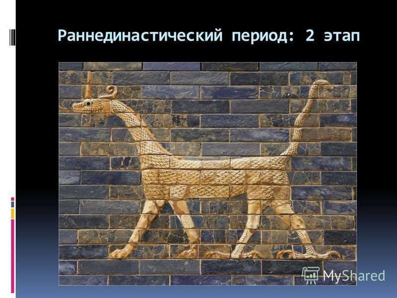 Раннединастический период: 2 этап