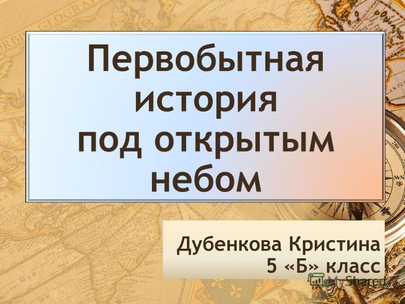 Дубенкова Кристина 5 «Б» класс