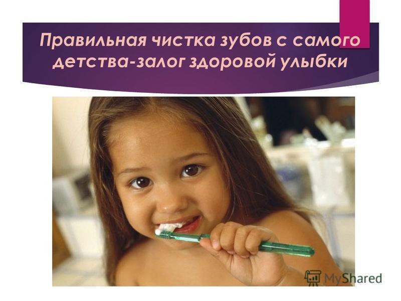 Правильная чистка зубов с самого детства-залог здоровой улыбки