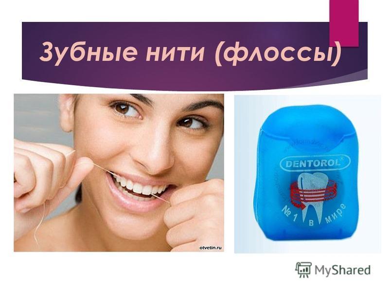 Зубные нити (флоссы)