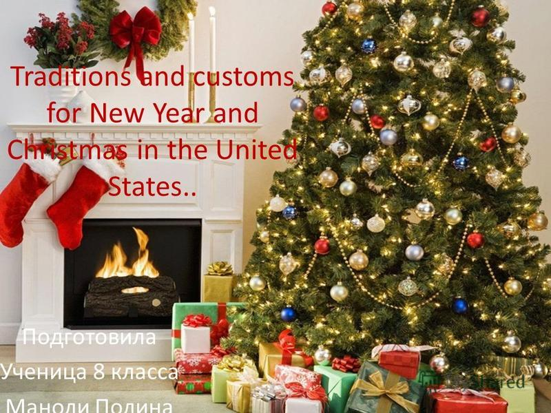 Traditions and customs for New Year and Christmas in the United States.. Подготовила Ученица 8 класса Маноли Полина