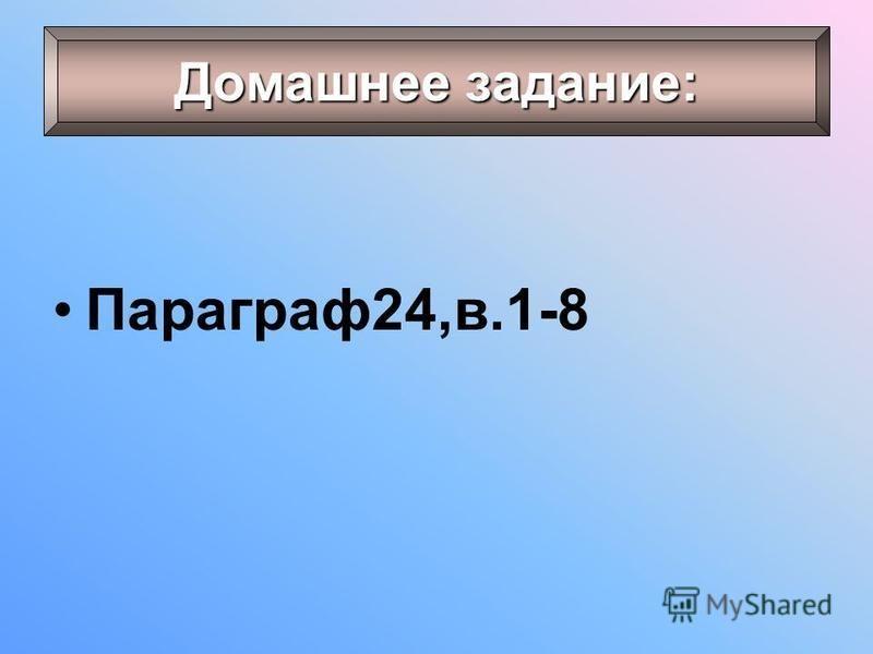 Домашнее задание: Параграф 24,в.1-8