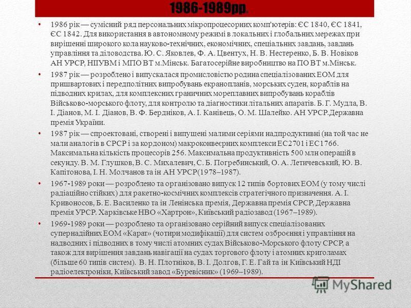 1986-1989рр. 1986 рік сумісний ряд персональних мікропроцесорних комп'ютерів: ЄС 1840, ЄС 1841, ЄС 1842. Для використання в автономному режимі в локальних і глобальних мережах при вирішенні широкого кола науково-технічних, економічних, спеціальних за