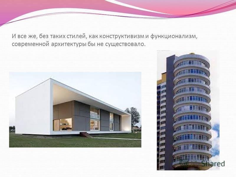 И все же, без таких стилей, как конструктивизм и функционализм, современной архитектуры бы не существовало.