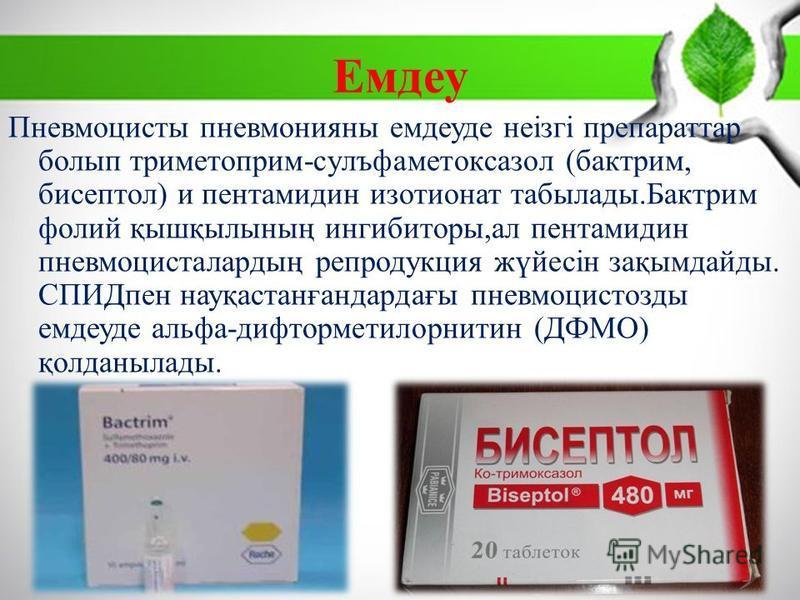 Емдеу Пневмоцисты пневмонияны емдеуде неізгі препарата болып триметоприм-сулъфаметоксазол (бактрим, бисептол) и пентамидин изоцианат табылады.Бактрим фолей қышқылының ингибиторы,ал пентамидин пневмоцисталардың репродукция жүйесін зақымдайды. СПИДпен