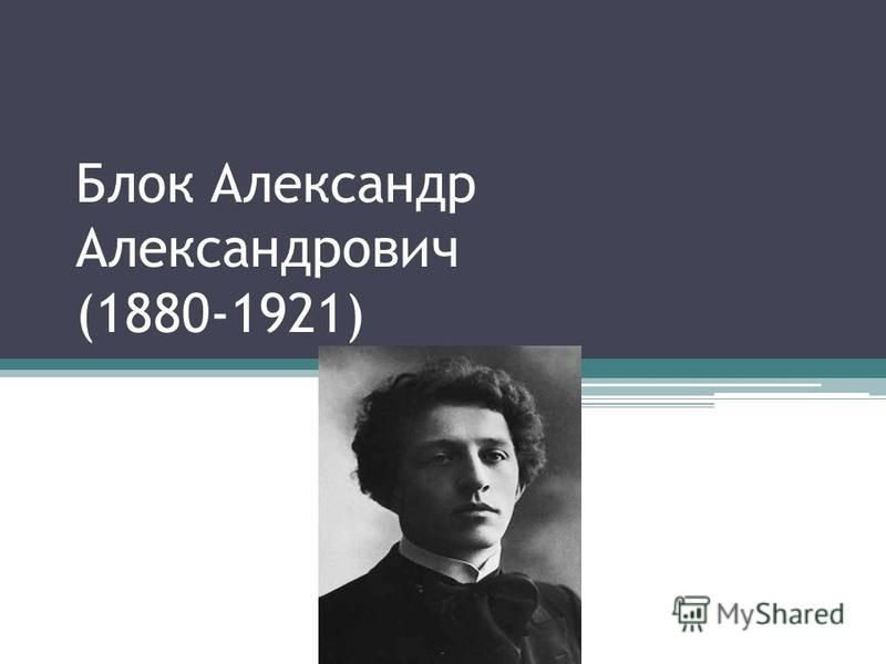 Блок Александр Александрович (1880-1921)