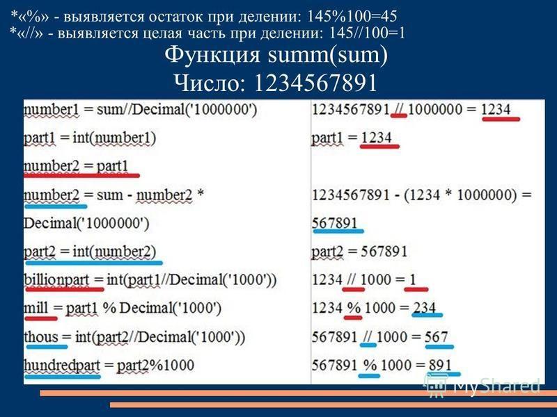 Функция summ(sum) Число: 1234567891 *«%» - выявляется остаток при делении: 145%100=45 *«//» - выявляется целая часть при делении: 145//100=1