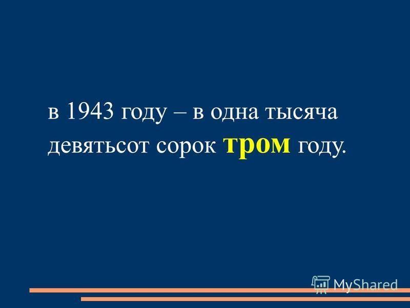 в 1943 году – в одна тысяча девятьсот сорок тром году.