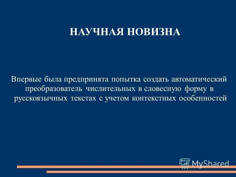 НАУЧНАЯ НОВИЗНА Впервые была предпринята попытка создать автоматический преобразователь числительных в словесную форму в русскоязычных текстах с учетом контекстных особенностей