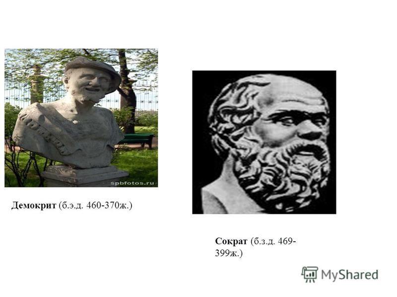 Демокрит (б.э.д. 460-370ж.) Сократ (б.з.д. 469- 399ж.)