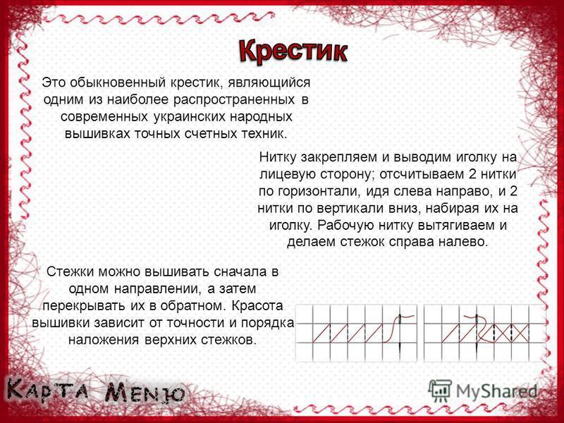 Это обыкновенный крестик, являющийся одним из наиболее распространенных в современных украинских народных вышивках точных счетных техник. Нитку закрепляем и выводим иголку на лицевую сторону; отсчитываем 2 нитки по горизонтали, идя слева направо, и 2