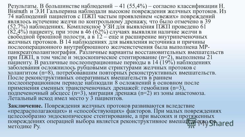 Результаты. В большинстве наблюдений – 41 (55,4%) – согласно классификации Н. Bismuth и Э.И Гальперина наблюдали высокие повреждения желчных протоков. Из 74 наблюдений пациентов с ПЖП частым проявлением «свежих» повреждений являлось истечение желчи п