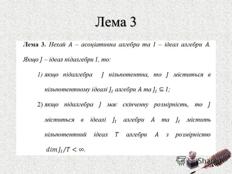 Лема 3
