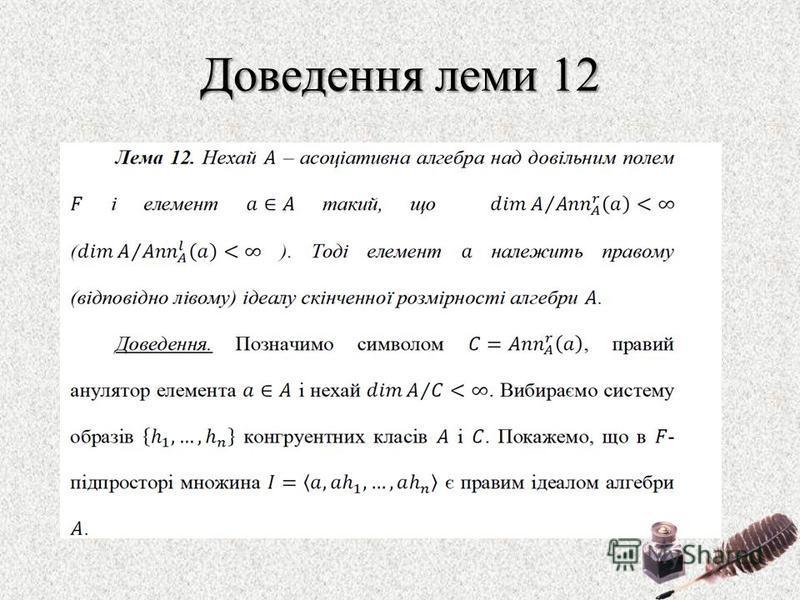 Доведення леми 12