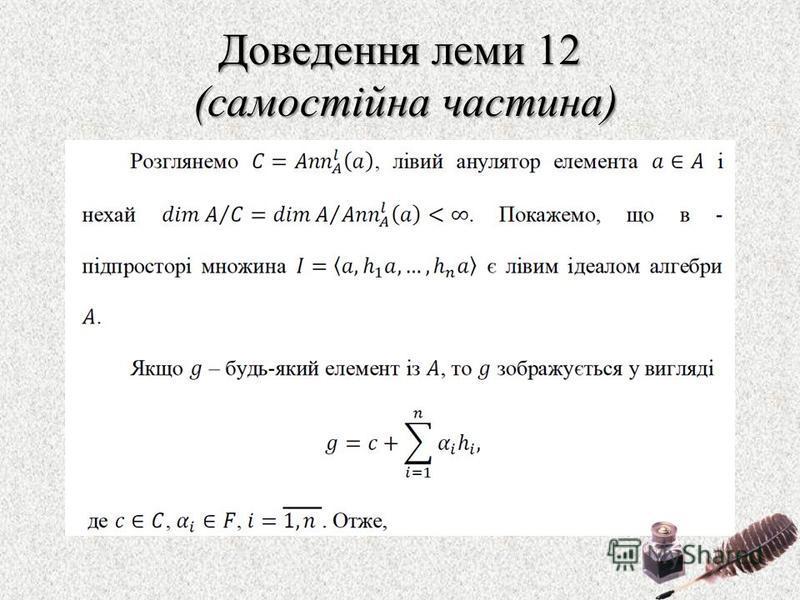 Доведення леми 12 (самостійна частина)