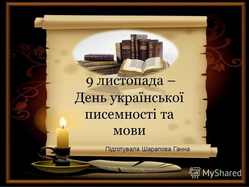 9 листопада – День української писемності та мови Підготувала Шарапова Ганна