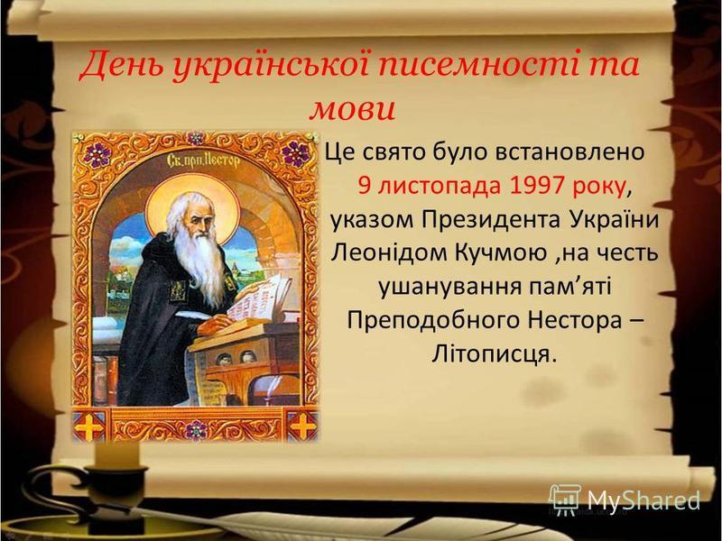 День української писемності та мови Це свято було встановлено 9 листопада 1997 року, указом Президента України Леонідом Кучмою,на честь ушанування памяті Преподобного Нестора – Літописця.