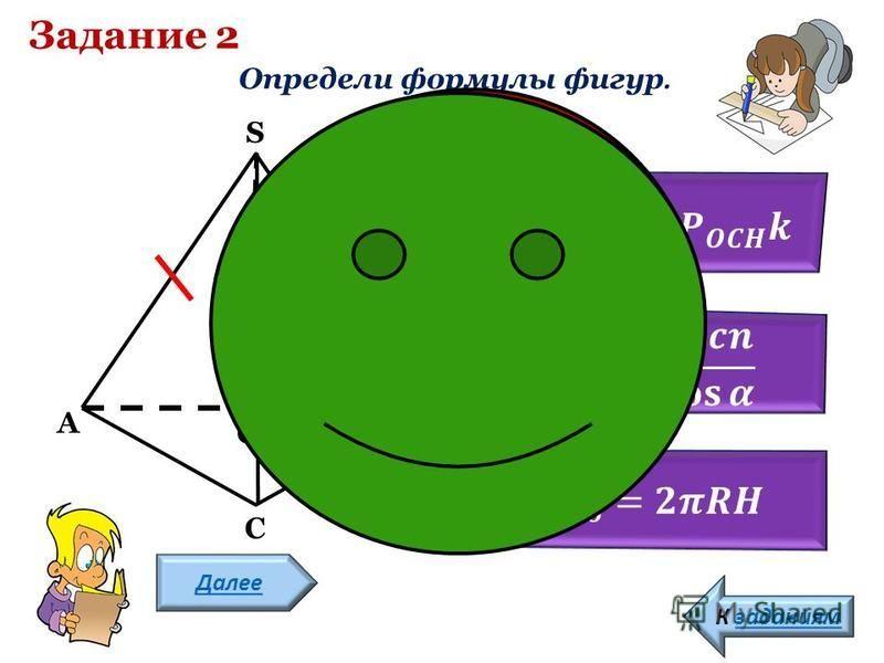 Задание 2 Определи формулы фигур. Далее К заданиям A B C S