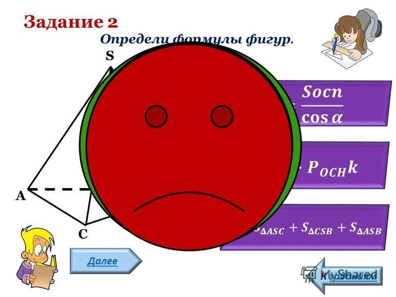 Задание 2 Определи формулы фигур. Далее К заданиям AB C S