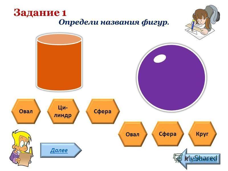 Задание 1 Определи названия фигур. Далее К заданиям Овал Круг Сфера Ци- линдр