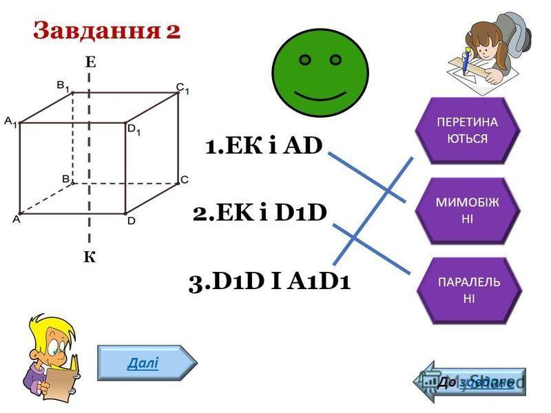 Завдання 2 Далі До завдань К Е 1.ЕК і AD 2.EK і D1D 3.D1D I A1D1 ПЕРЕТИНА ЮТЬСЯ МИМОБІЖ НІ ПАРАЛЕЛЬ НІ
