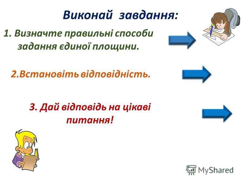 Виконай завдання: 2.Встановіть відповідність. 1. Визначте правильні способи задання єдиної площини. 3. Дай відповідь на цікаві питання!