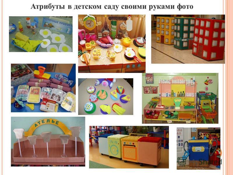 Атрибуты в детском саду своими руками фото